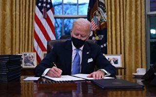 拜登上任首日签17个行政令 近代总统之最