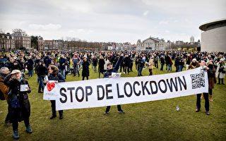 荷蘭海牙法院:宵禁令違法 應立即取消