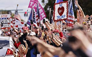 【组图】川普抵达佛州 受到支持者欢迎