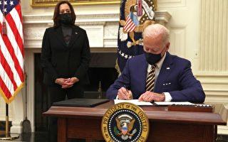 上任仅9天签署三十多行政令 拜登被批评