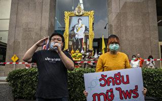 組圖:泰國學運領袖呼籲政府資金公開透明