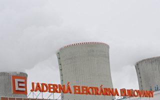 捷克核电站项目排除中企 北京跳脚