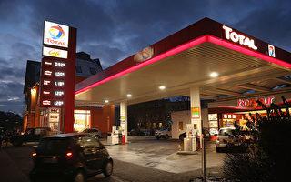 德國燃油價大漲 分析:這僅是個開始