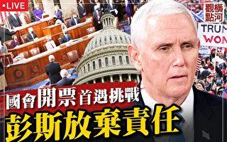 【横河直播】国会开票首遇挑战 彭斯弃责任?
