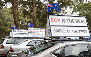 解體中共保護澳洲 國慶日汽車遊行受矚目