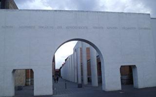 孔子學院對「人權之城」紐倫堡的危害