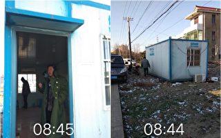 為監視訪民 中共為黑保安準備移動房