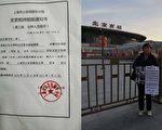 为母维权遭刑拘 上海访民提申诉得不到回复