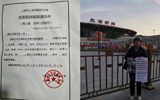 為母維權遭刑拘 上海訪民提申訴得不到回覆