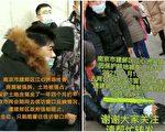 南京两会信访窗口如虚设? 访民上访遭抬离