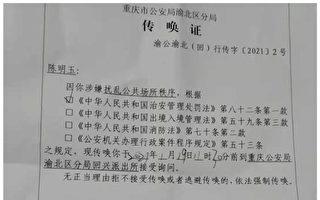 重慶兩會前 維權人士被傳喚坐刑椅審訊8小時