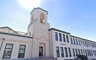 舊金山聯合校區 學生人數減少逾千人