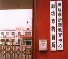 前河北廊坊610成员李汉松被举报到海外