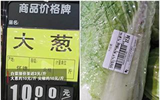 「比疫情嚇人的是物價」陸網民哭訴菜價瘋漲