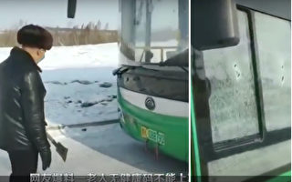 大数据时代悲歌:老人乘车被拒 怒砸公交