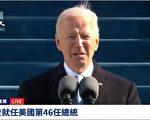 【重播】拜登就职美国第46任总统