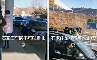 河北感染病毒人数暴增 石家庄车不准过北京