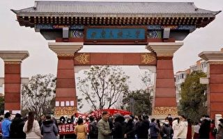 """西南民族大学教师集体""""讨薪"""" 网友热议"""
