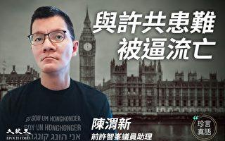【珍言真语】流亡英国续发声 陈渭新:盼真普选