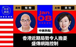 【珍言真语】程翔:港大抓捕及改历史 中共特色