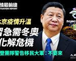 【役情最前线】北京疫情升温 习急需冬奥缓危机