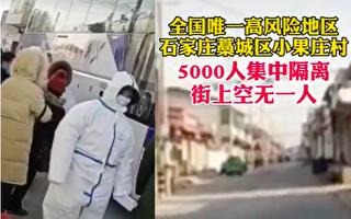 河北滄州防疫政策多變引恐慌 村民求助