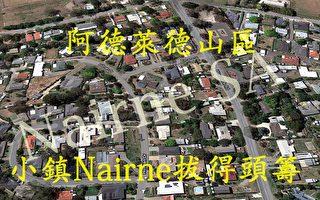 最適合首次購房者的鄉村或海濱城鎮