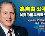 【思想领袖】德沃尔:为自由公平和诚实的选举而战斗
