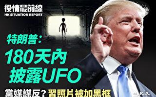 【役情最前線】川普:180天內披露UFO機密