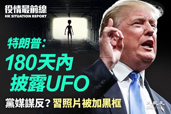 【役情最前线】川普:180天内披露UFO机密