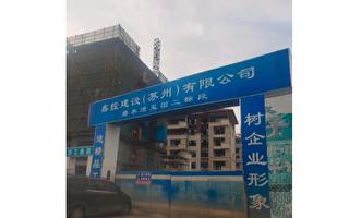 疫情期间 农民工江苏镇江讨薪更艰难