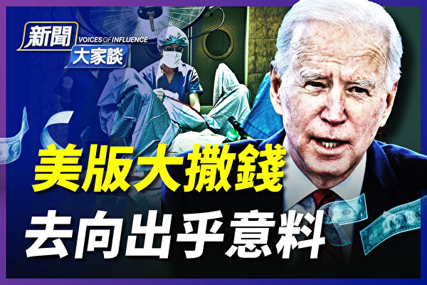 【新闻大家谈】拜登外交大逆转 变种病毒传美国