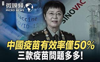 【微視頻】中國三款疫苗問題多 科興有效率50%