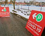 【渥太華最新疫情1·8】已達紅區 安省小學生返校延期
