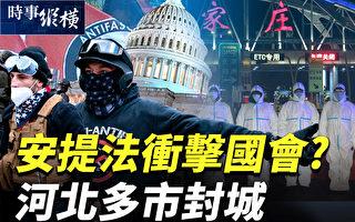 【时事纵横】安提法冲击国会?河北多地封城