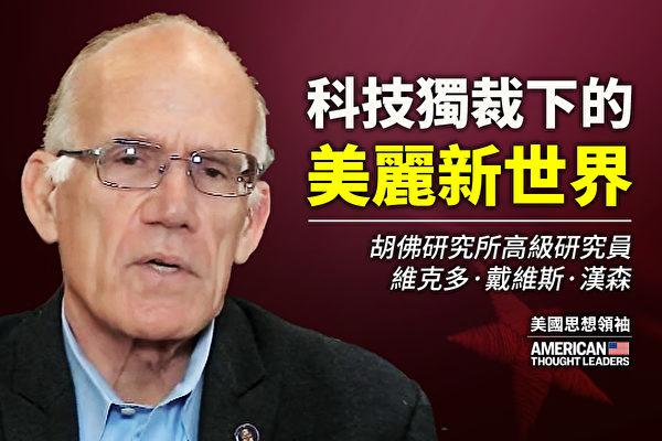 【思想领袖】汉森:科技独裁下的新世界
