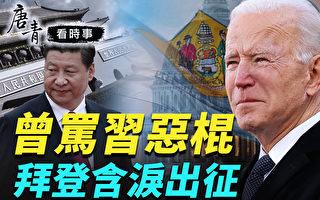 【唐青看时事】含泪出征 拜登对华政策观察