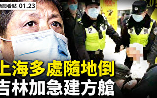 【新聞看點】武漢封城周年 上海再現隨地倒
