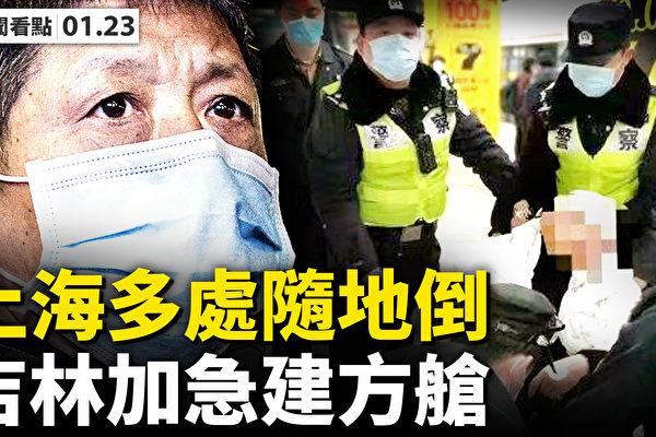 【新闻看点】武汉封城周年 上海再现随地倒