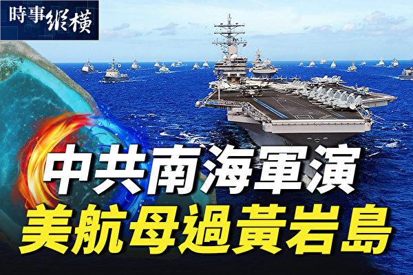 【時事縱橫】中共宣布南海軍演 美航母過黃岩島