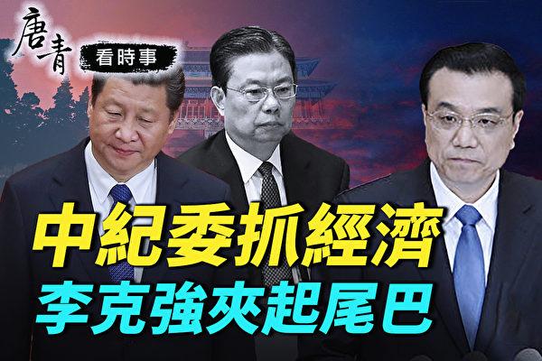 【唐青看时事】中纪委三抓 李克强也避让