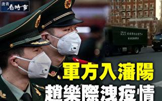 【唐青看时事】军方入沈阳 赵乐际泄疫情