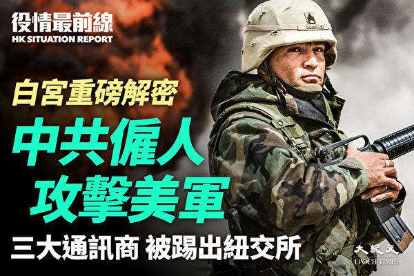 【役情最前线】白宫解密:中共雇人攻击美军