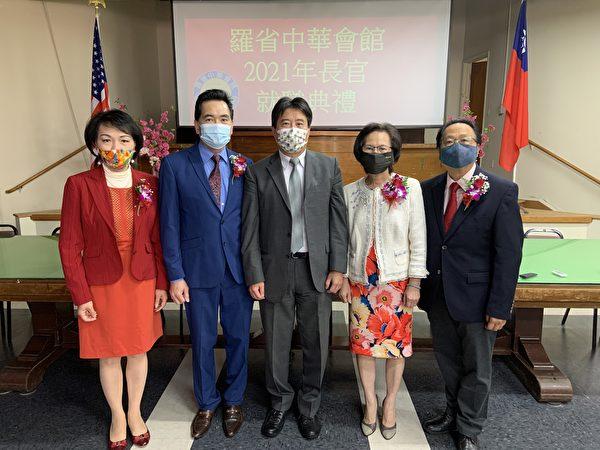 羅省中華會館辦四大首長及理監事就職視訊典禮