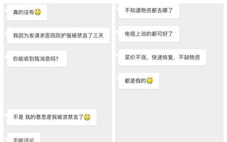 中共自曝藁城醫護感染 網友求防護服被禁言