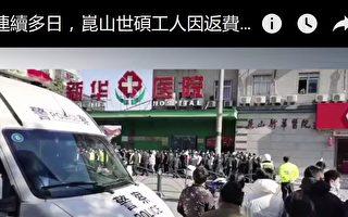江蘇崑山世碩返費打九折 數千工人群起抗議