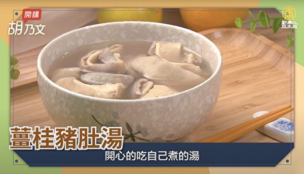 养胃食疗方二: 姜桂猪肚汤。(胡乃文开讲提供)