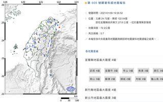 宜兰外海地震规模5.7 最大震度4级