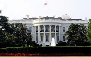 美国白宫的6个安全措施 你可能会好奇