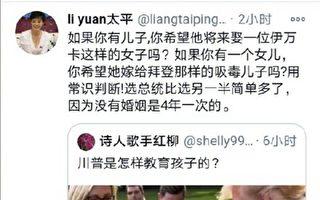 推特繼續封殺言論 女星袁立挺川普遭封號
